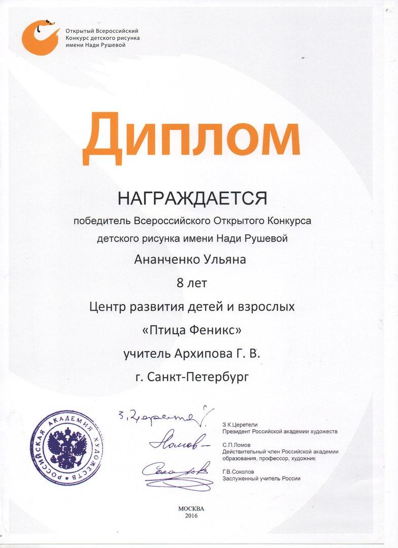 Победители всероссийского детского конкурса