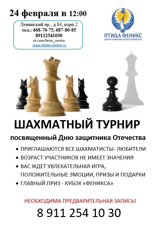 Шахматный турнир 24.02.19