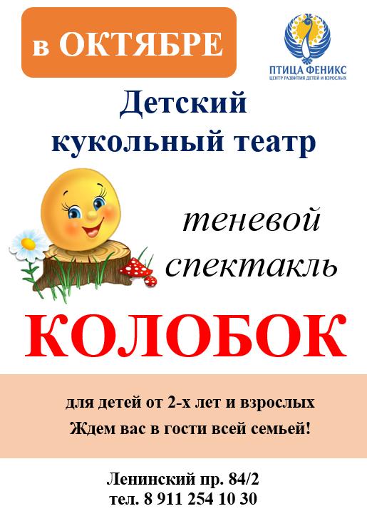Спектакль для детей 31.10.18