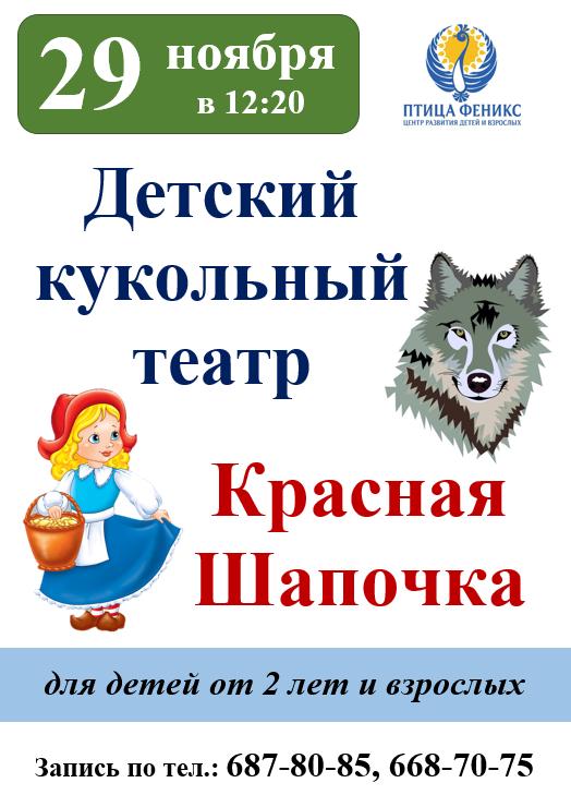 29.11 в 12:20 Спектакль «Красная Шапочка»