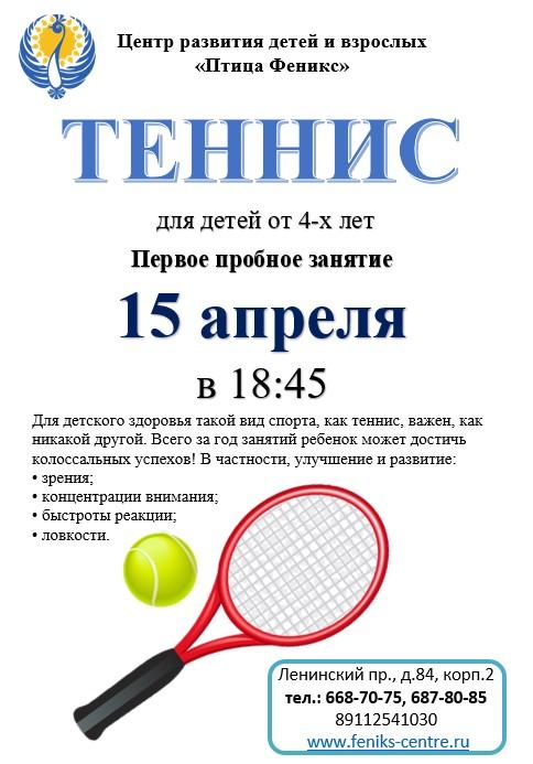 Теннис для детей от 4-х лет