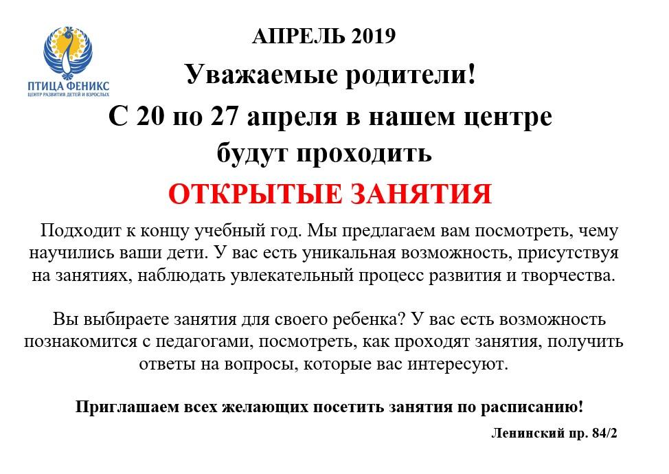 Открытые занятия апрель 2019