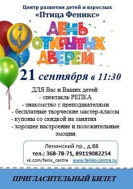 ДЕНЬ ОТКРЫТЫХ ДВЕРЕЙ 21.09.2019